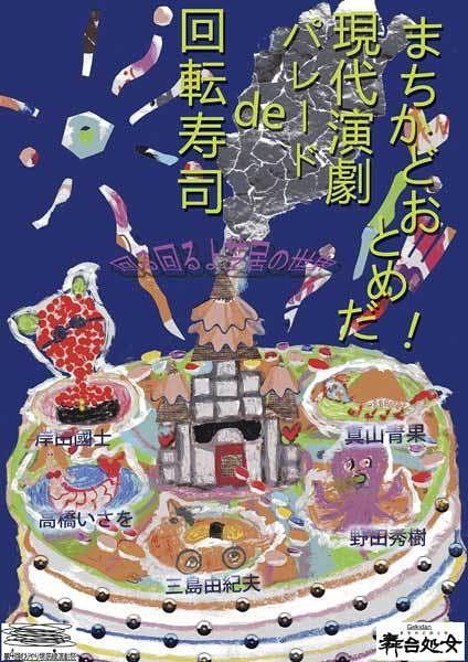 まちかどおとめだ! 現代演劇パレード de 回転寿司!