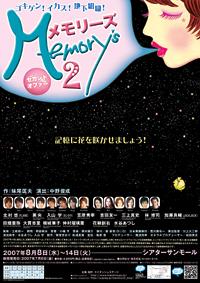 メモリーズ2〜セカンドオファー〜