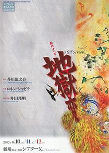 新作オペラ『地獄変』