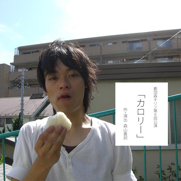 【アフタートーク決定!!】カロリー