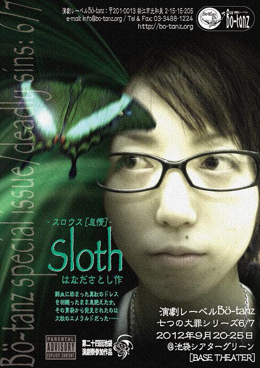 Sloth -スロウス[怠惰]-
