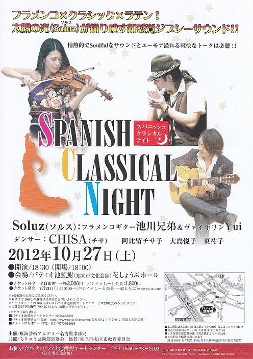 SPANISH CLASSICAL NIGHT