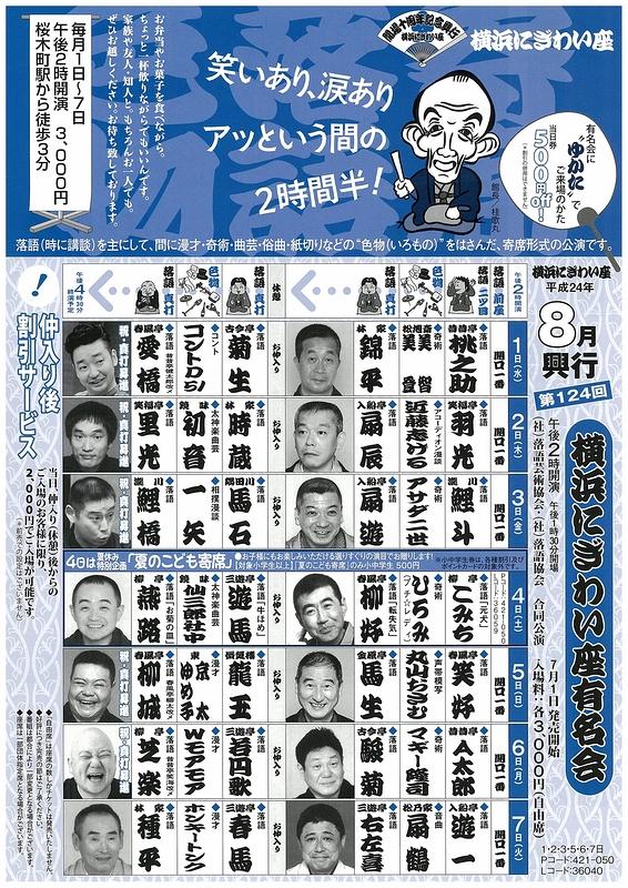 横浜にぎわい座有名会 8月興行①
