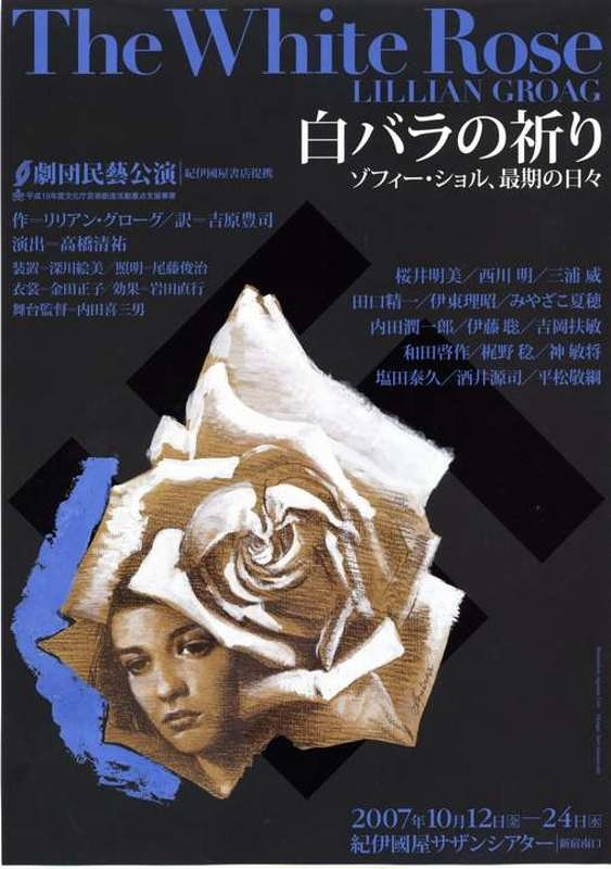 白バラの祈り ‐ゾフィー・ショル、最後の日々‐