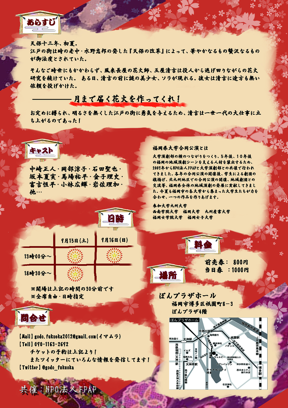 大江戸ロケット