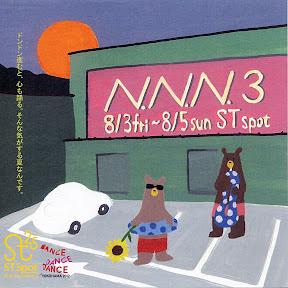 N.N.N.3〜ドンドン進むと、心も踊る。そんな気がする夏なんです〜