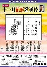 十一月花形歌舞伎