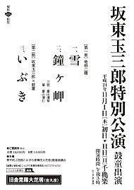 坂東玉三郎特別公演 鼓童出演