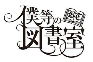 僕等の図書室~みんなで読書会~(ぼくとしょ2)