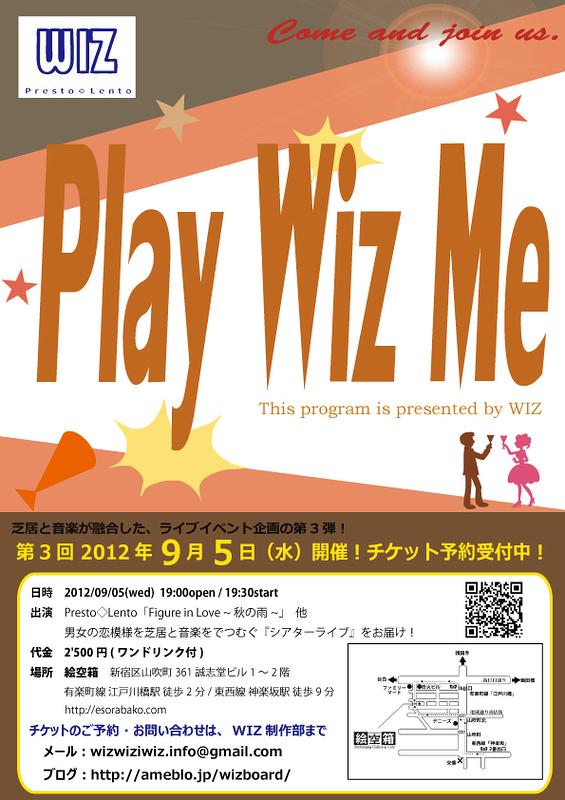 Play Wiz Me!!!第3弾