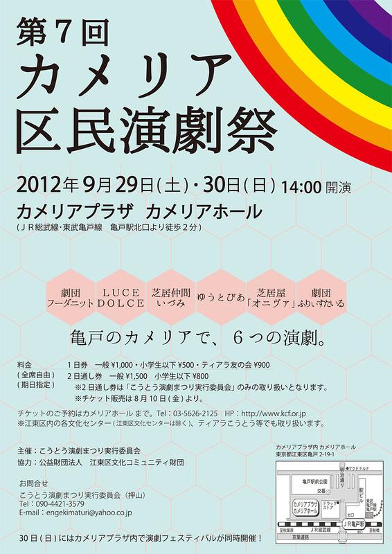 第7回カメリア区民演劇祭