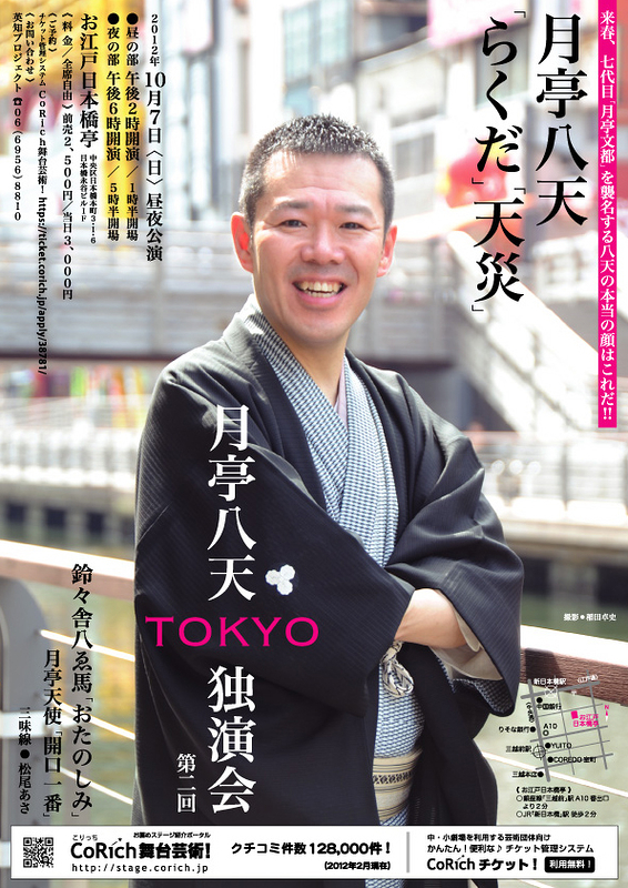 第2回「月亭八天 TOKYO 独演会」