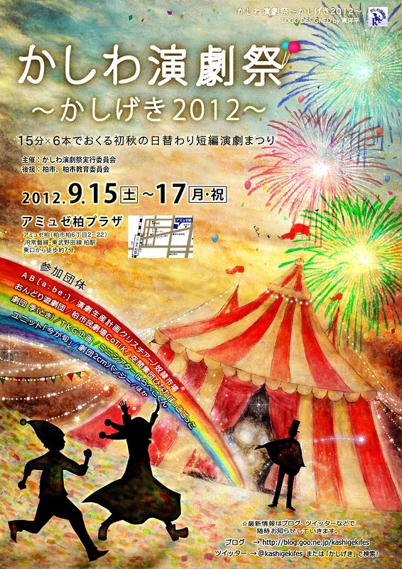 かしわ演劇祭~かしげき2012~