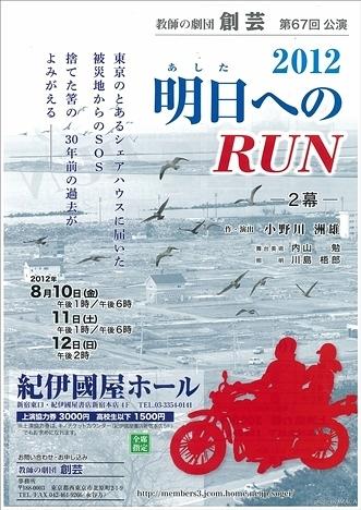 2012 明日へのRUN―2幕―