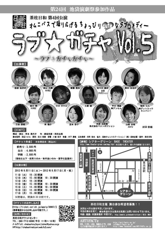 ラブ☆ガチャVol.5