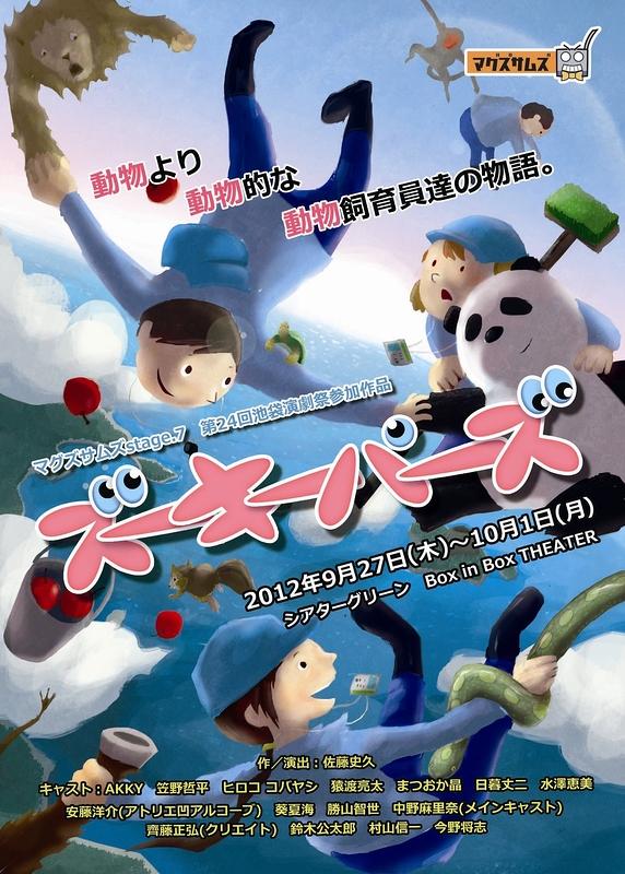 ズーキーパーズ ★第24回 池袋演劇祭「優秀賞」受賞作品★