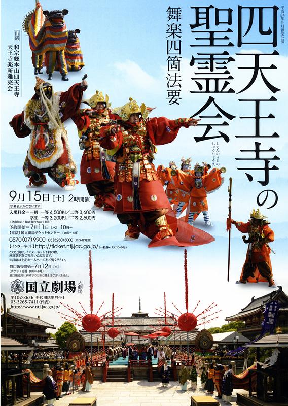 9月雅楽公演「四天王寺の聖霊会」
