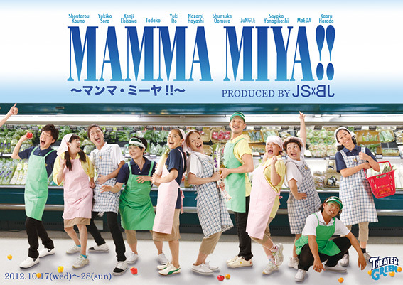 junkie sista junkie bros.公演 『MAMMA MIYA!!』〜マンマ・ミーヤ!!〜
