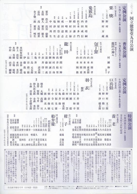 定例公演  栗焼 鬼界島