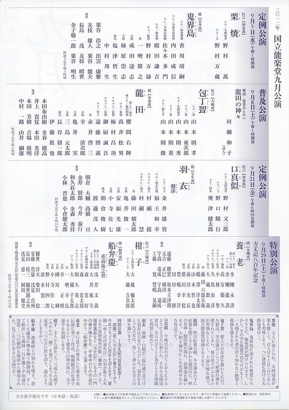 普及公演  包丁聟 龍田