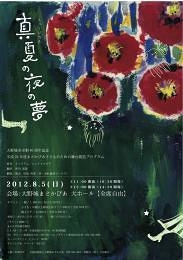 ミュージカル「真夏の夜の夢」