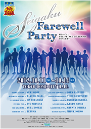 SEIGAKU Farewell Party