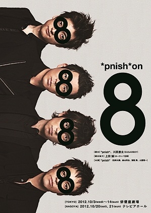 *pnish* on vol.8