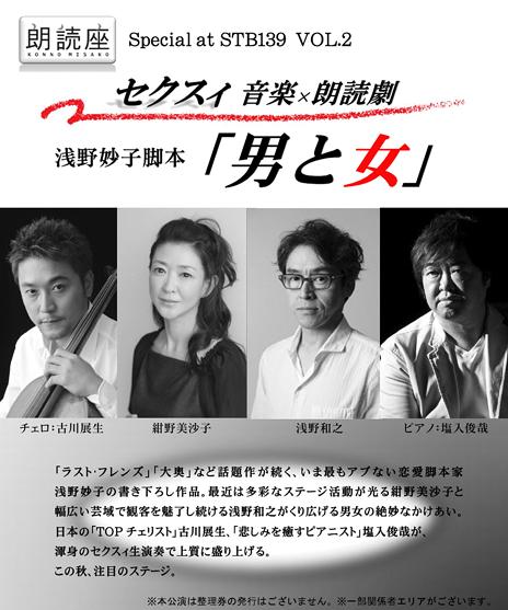 紺野美沙子の朗読座 Special at STB139 Vol.2