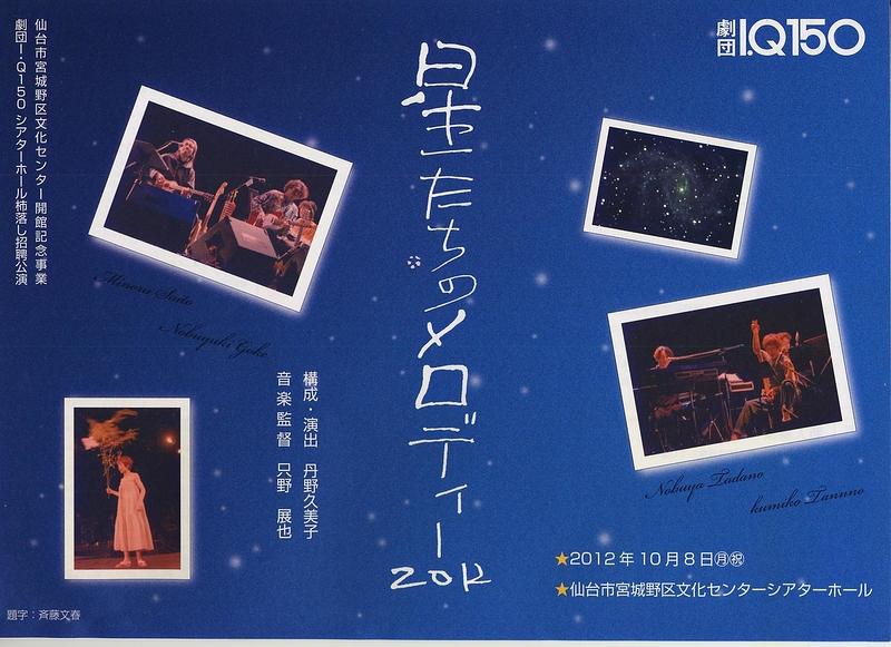 星たちのメロディー2012
