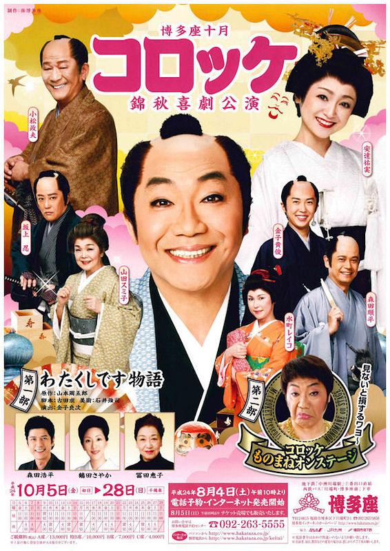 コロッケ錦秋喜劇公演
