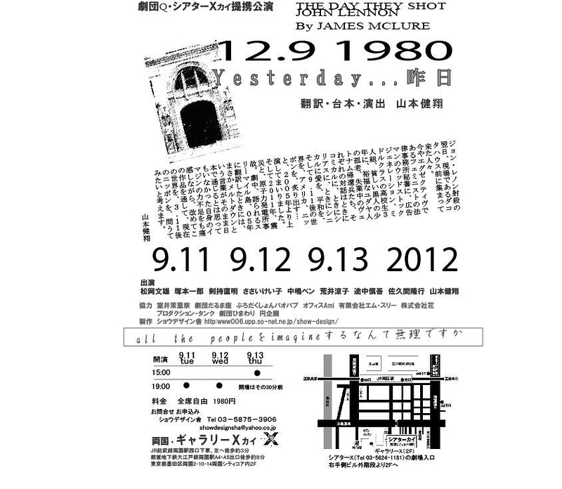 12.9 1980 yesterday・・・昨日