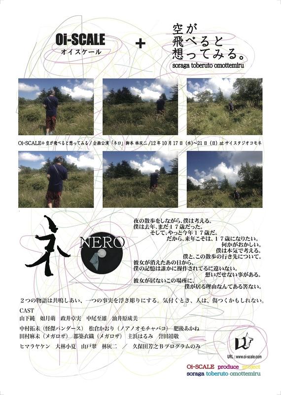 NERO/ネロ