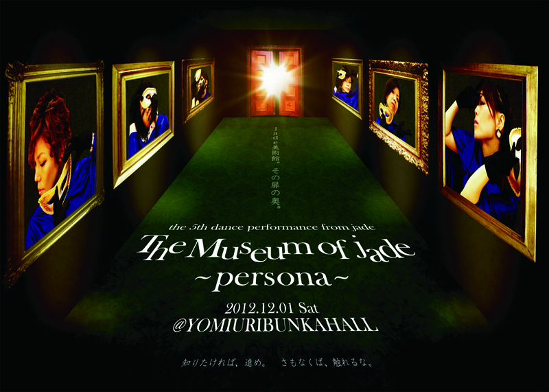 The Museum of jade  ~Persona~