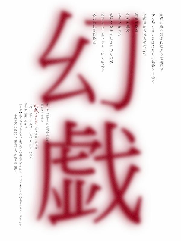 幻戯【改訂版】