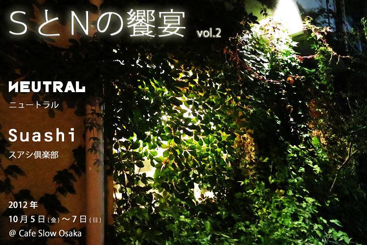 SとNの饗宴 Vol.2