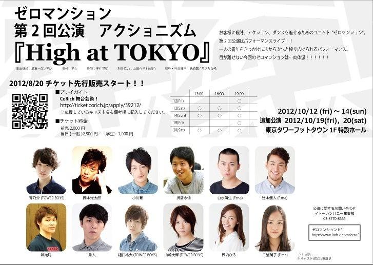 High at TOKYO