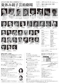 夏休み親子芸術劇場