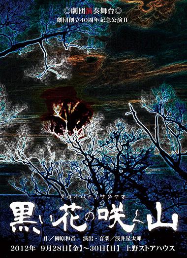 黒い花の咲く山