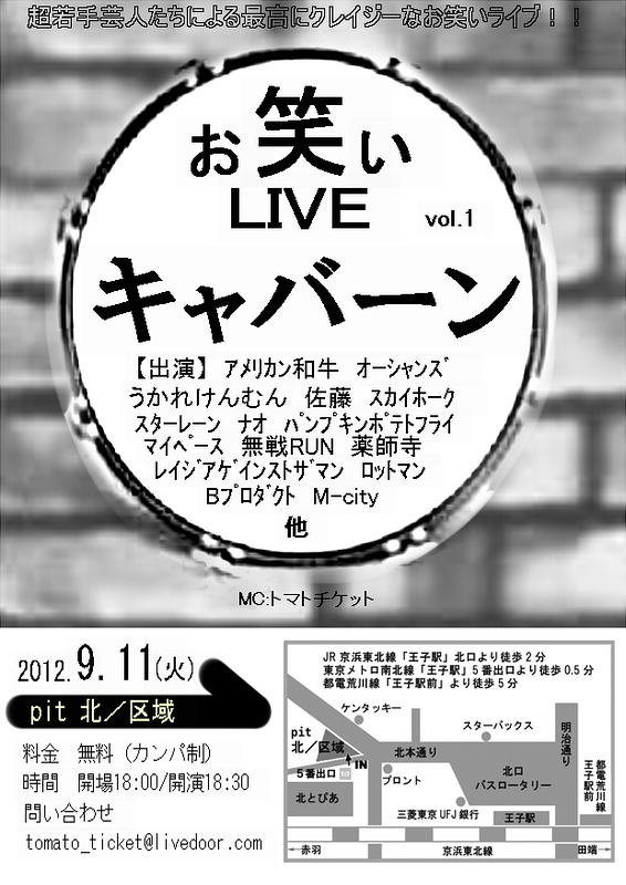 お笑いLIVEキャバーン Vol.1