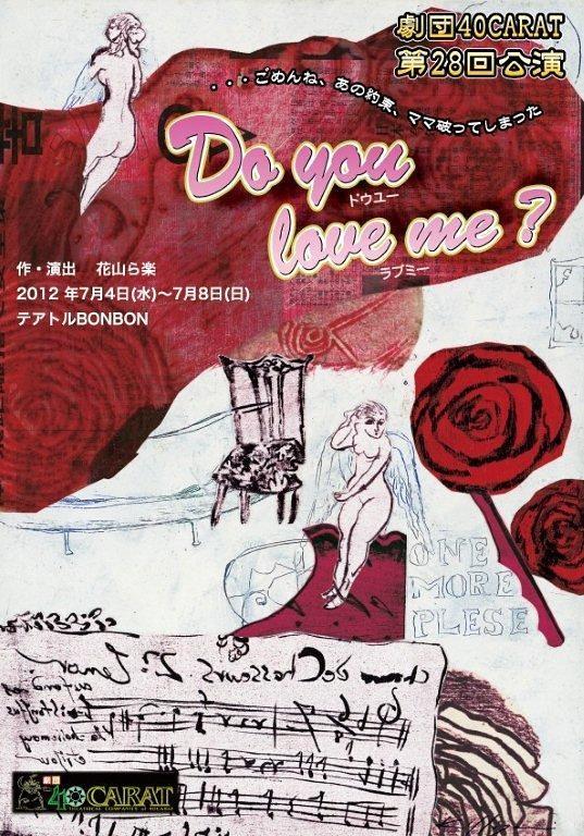 Do you love me?