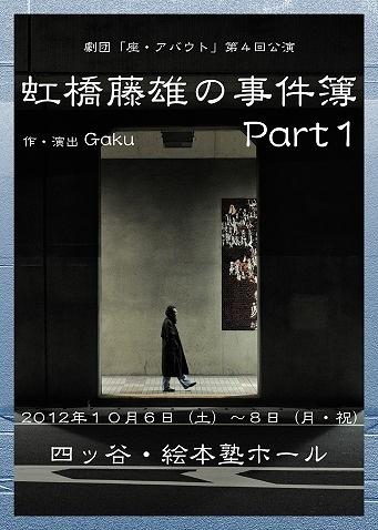 虹橋藤雄の事件簿 part 1