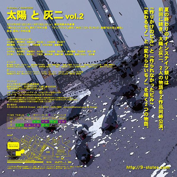 太陽と灰二 vol.2 / 壊れないジェン我 ・ アンバランス