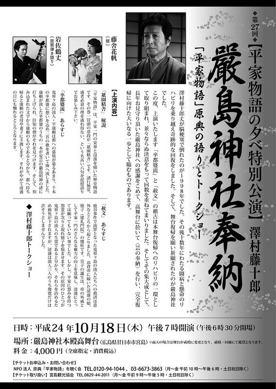 澤村藤十郎 厳島神社奉納