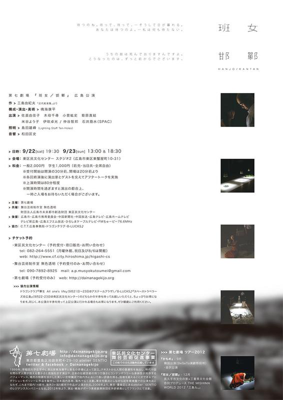 班女/邯鄲