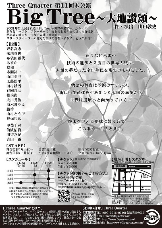 Big Tree 〜大地讃頌〜
