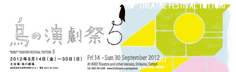 鳥の演劇祭5