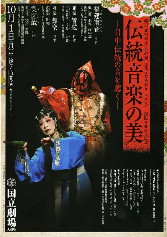 文化庁芸術祭祝典「伝統音楽の美」
