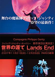 世界の涯て Lands End