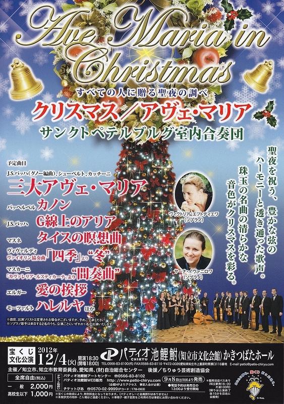 クリスマス/アヴェマリア