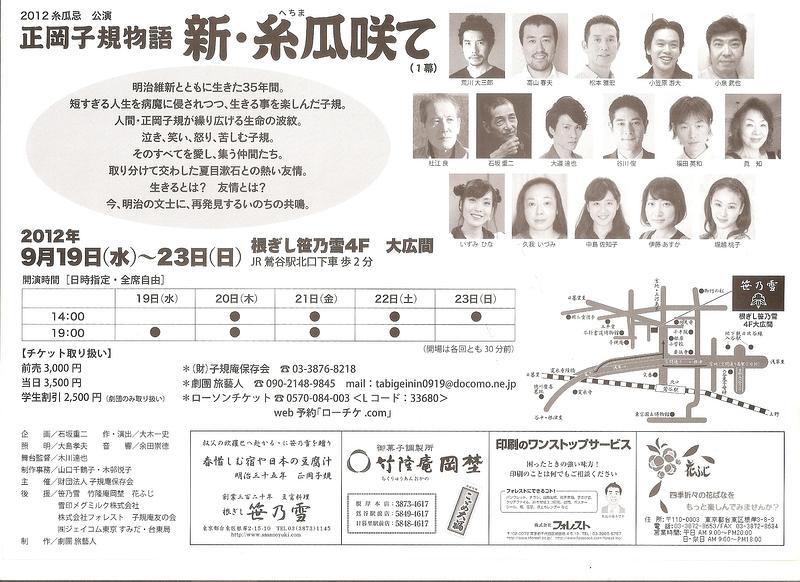 正岡子規物語〜新・糸瓜咲て